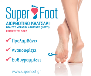 SuperFoot | THE CORRECTIVE SOCK
